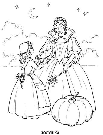 Разукрашка для детей сказки золушка