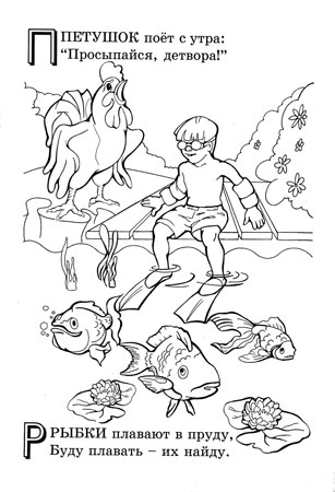 Рассказы из детской библии читать